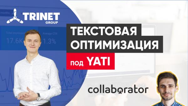Текстовая оптимизация под YATI