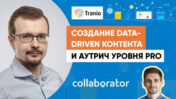 Создание Data-driven контента и аутрич PRO-уровня в Tranio. И причем тут Ernst & Young