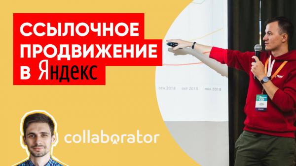 Ссылочное продвижения в Яндексе. Как составить ссылочную стратегию для эффективного продвижения в Яндексе.