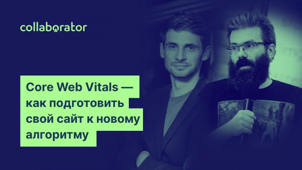 Core Web Vitals — как подготовить свой сайт к новому алгоритму