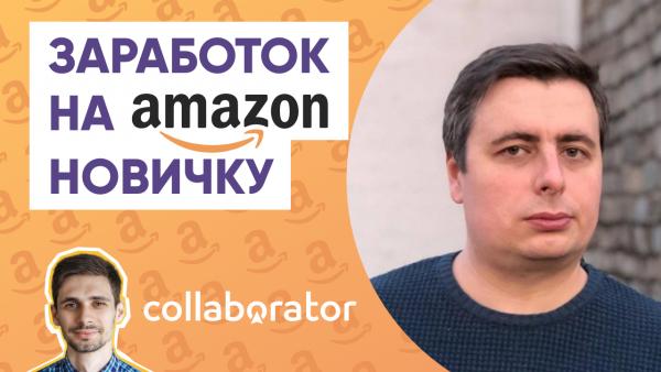 Производство сайтов для заработка на партнерке Amazon